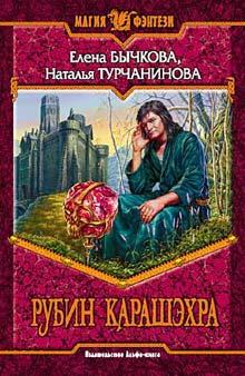 обложка книги Рубин Карашэхра