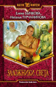 обложка книги Заложники Света