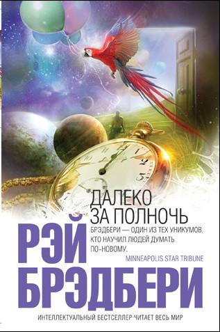 Книга О скитаньях вечных и о Земле