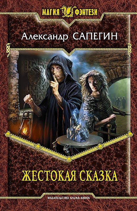 обложка книги Жестокая сказка