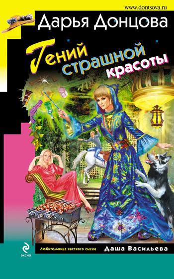 обложка книги Гений страшной красоты