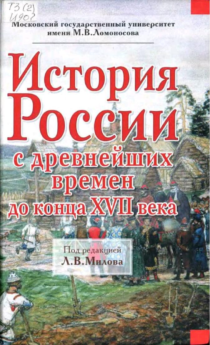 Скачать книги история россии в fb2