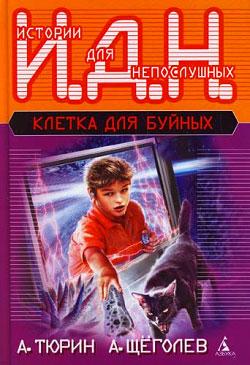 Читать Программируемый мальчик (педагогическая фантастика)