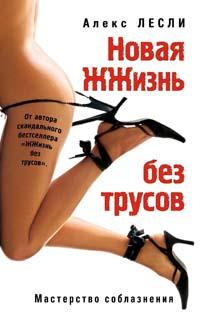 Фото женщин без трусов скачать бесплатно фото 124-995