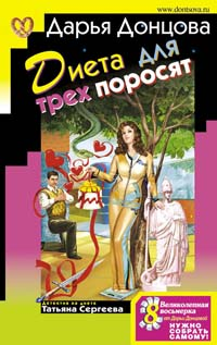 обложка книги Диета про трех поросят
