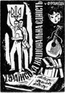Изображение к книге Анна Ярославна: українська княжна на королівському престолі Франції в XI. сторіччі