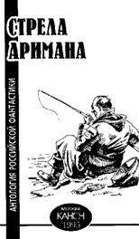 Изображение к книге Антология российской фантастики