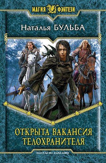 обложка книги Открыта вакантная должность телохранителя