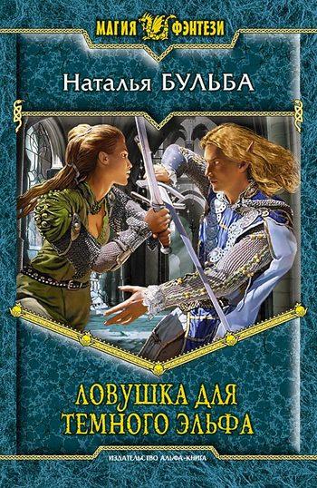 обложка книги Ловушка чтобы темного эльфа