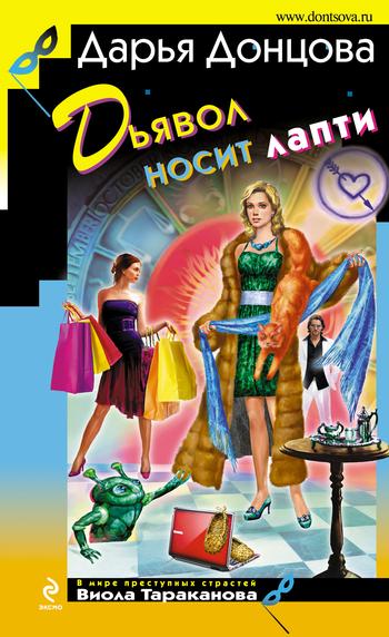 обложка книги Дьявол носит лапти