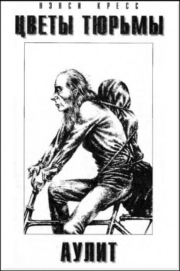 Изображение к книге «Если», 1998 № 08