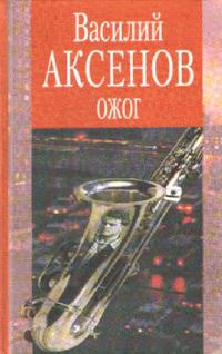 Скачать Аксенов