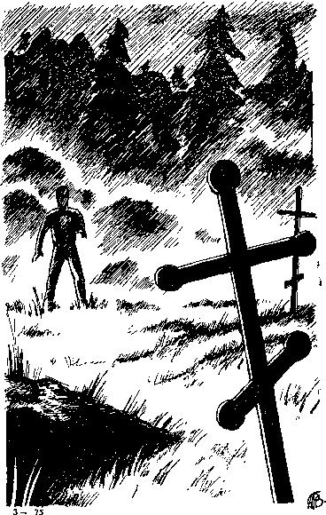 Изображение к книге Агрессия ада
