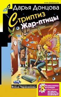 обложка книги Стриптиз Жар-птицы