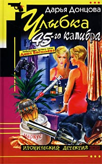обложка книги Улыбка 45-го калибра