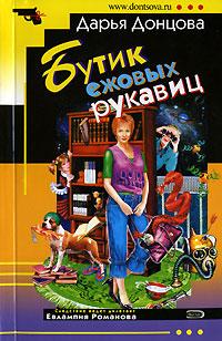 обложка книги Бутик ежовых рукавиц