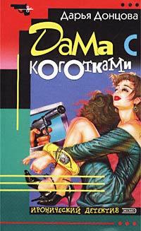 обложка книги Дама из коготками