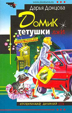 обложка книги Домик тетушки лжи