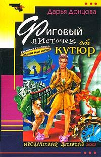 обложка книги Фиговый листочек от кутюр