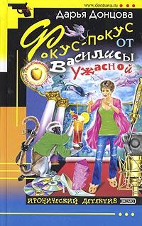 обложка книги Фокус-покус ото Василисы Ужасной