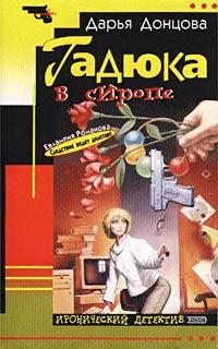обложка книги Гадюка во сиропе