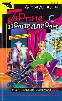 обложка книги Гарпия с пропеллером