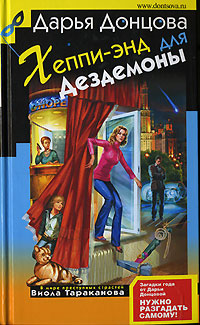 обложка книги Хеппи-энд для Дездемоны