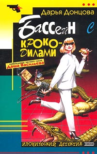 обложка книги Бассейн из крокодилами