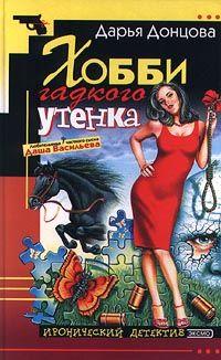 обложка книги Хобби гадкого утенка