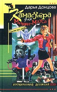обложка книги Камасутра для Микки-Мауса