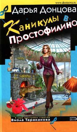 обложка книги Каникулы на Простофилино