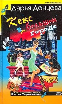 обложка книги Кекс в большом городе