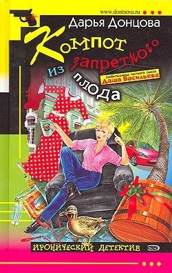 обложка книги Компот с запретного плода