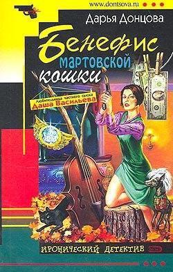 обложка книги Бенефис мартовской кошки