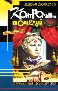 обложка книги Контрольный поцелуй