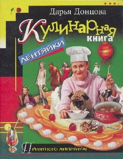 обложка книги Кулинарная книга лентяйки