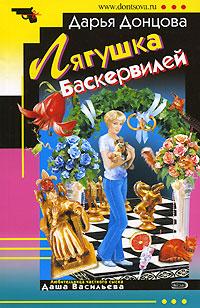 обложка книги Лягушка Баскервилей