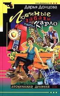 обложка книги Любимые забавы папы Карло