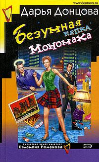 обложка книги Безумная кепка Мономаха