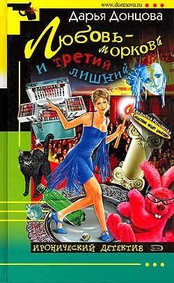 обложка книги Любовь-морковь и третий лишний