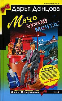 обложка книги Мачо чужбинный мечты