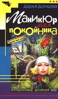 обложка книги Маникюр для покойника