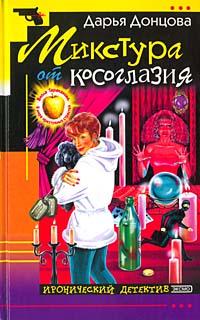 обложка книги Микстура от косоглазия