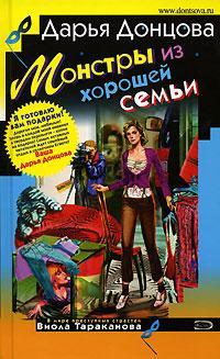 обложка книги Монстры из хорошей семьи