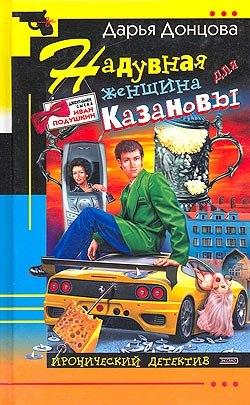 обложка книги Надувная женщина для Казановы