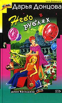 обложка книги Небо в рублях