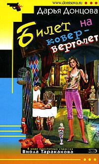 обложка книги Билет на ковер-вертолет