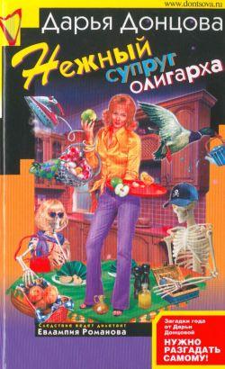 обложка книги Нежный супруг олигарха