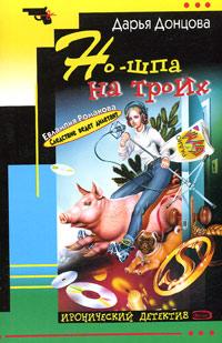 обложка книги Но-шпа сверху троих
