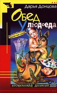 обложка книги Обед у людоеда